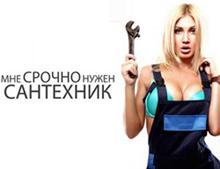 tashtagol.v-sa.ru Статьи на тему: услуги сантехников в Таштаголе